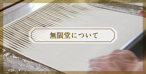 稲庭饂飩の製造工程