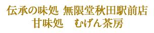 無限堂 秋田駅前店 甘味処 むげん茶房
