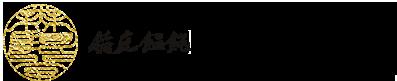 稲庭饂飩 無限堂 オフィシャルホームページ